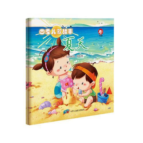 四季儿歌故事?夏天(中国原创儿歌绘本,幼儿认知、语感启蒙读物!)