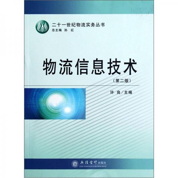 二十一世纪物流实务丛书:物流信息技术(第2版)