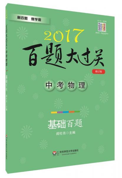 2017百题大过关.中考物理:基础百题(修订版)