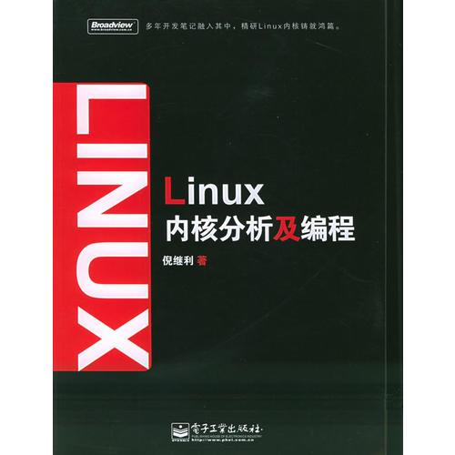 Linux内核分析及编程