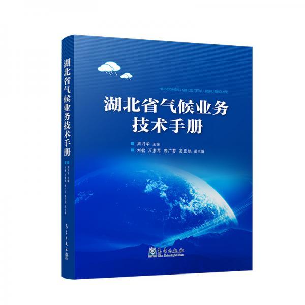 湖北省气候业务技术手册