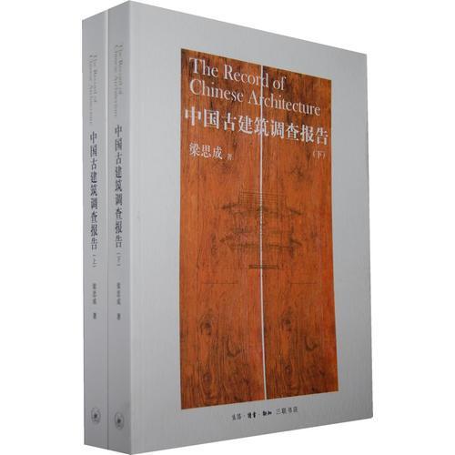 中国古建筑调查报告(上下)