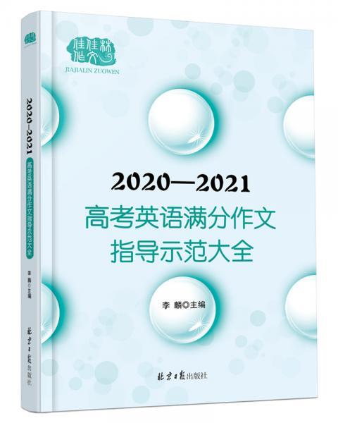 2020-2021高考英语满分作文指导示范大全分类解读+技巧点拨+例文译文+解析点评,十年五