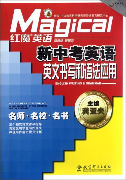 天舟文化·红魔英语:新中考英语英文书写和语法应用(新课标 新理念)
