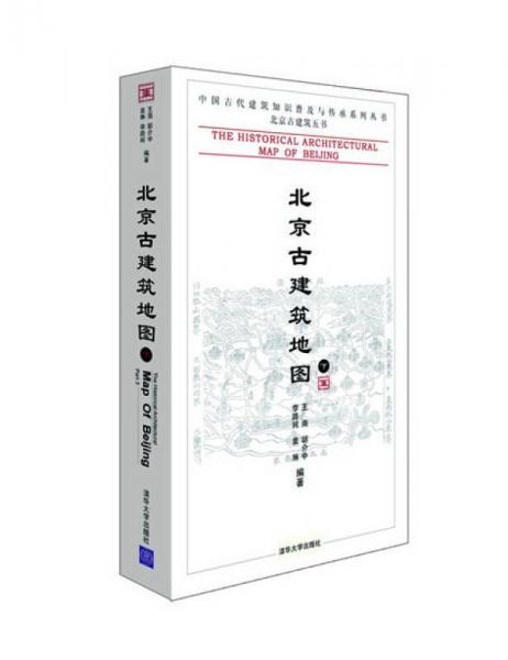 北京古建筑地图(下册)