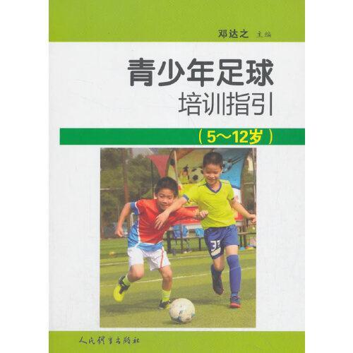 青少年足球培训指引:5-12岁