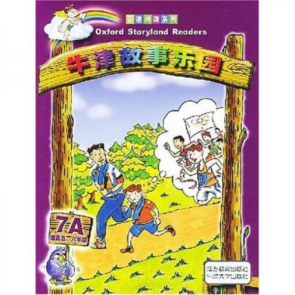 英语阅读系列:牛津故事乐园7A(适合5、6年级)