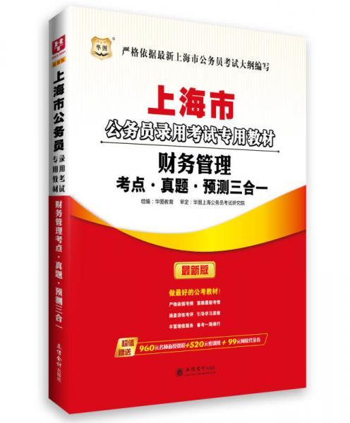 华图·上海市公务员录用考试专用教材:财务管理考点·真题·预测三合一(最新版)