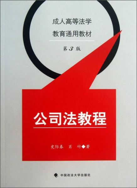 公司法教程(第3版)