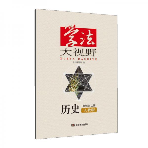 学法大视野·历史七年级上册(人教版)2018版