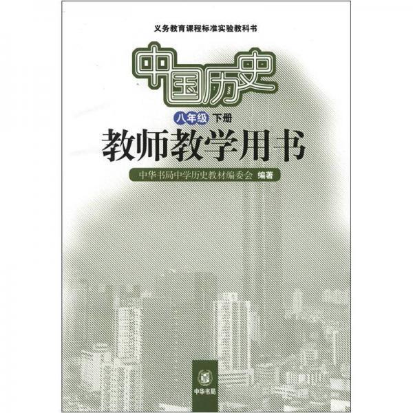 义务教育课程标准实验教科书:中国历史教师教学用书(8年级下册)
