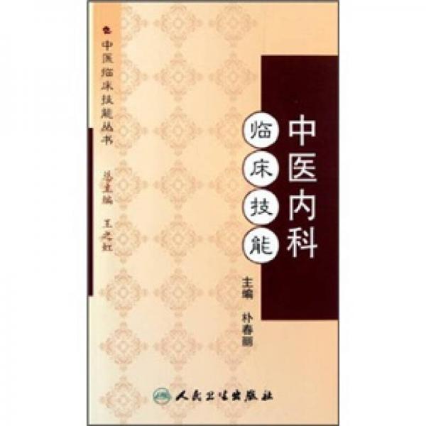 中医临床技能丛书·中医内科临床技能