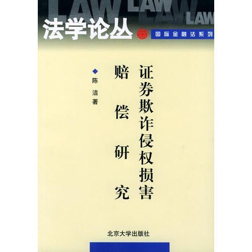 证券欺诈侵权损害赔偿研究——法学论丛·国际金融法系列