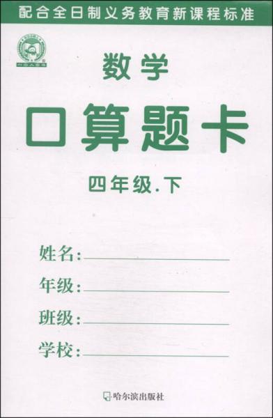数学口算题卡(四年级下 2014春)