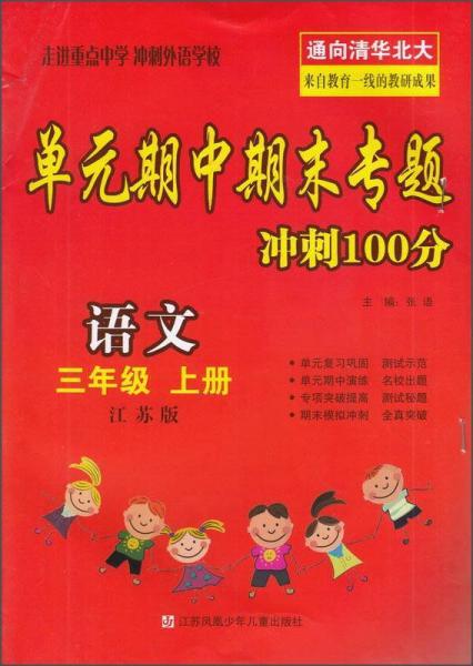 单元期中期末专题冲刺100分:语文(三年级上 江苏版)