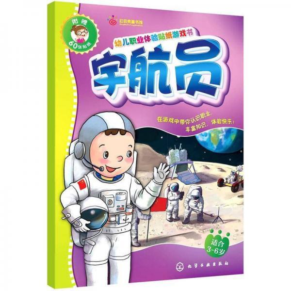 幼儿职业体验贴纸游戏书:司机、宇航员