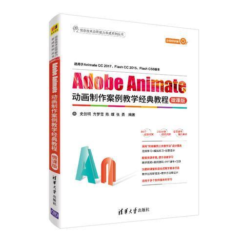 Adobe Animate动画制作案例教学经典教程-微课版