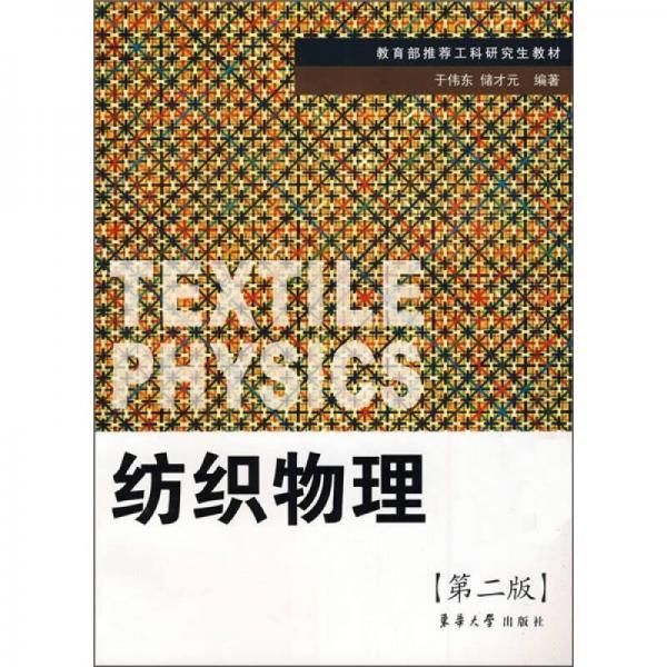 教育部推荐工科研究生教材:纺织物理(第2版)