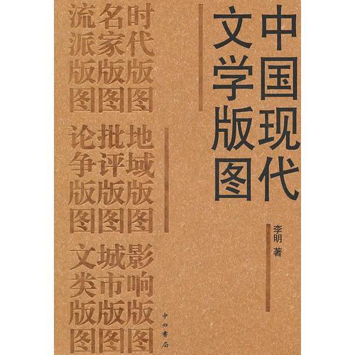 中国现代文学版图