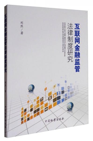 互联网金融监管法律制度研究