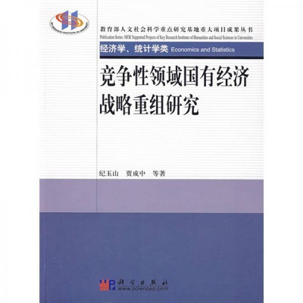 竞争性领域国有经济战略重组研究