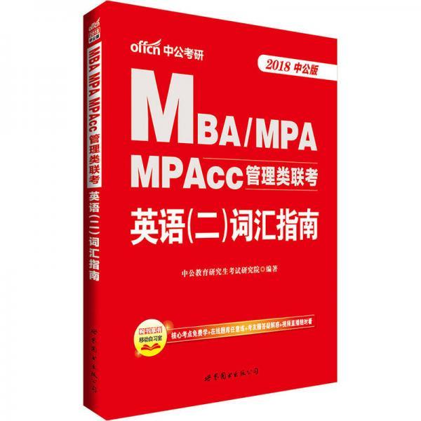 中公版·2018MBA、MPA、MPAcc管理类联考英语(二)词汇指南