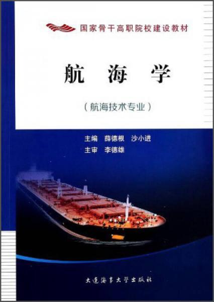 航海学/国家骨干高职院校建设教材·航海技术专业