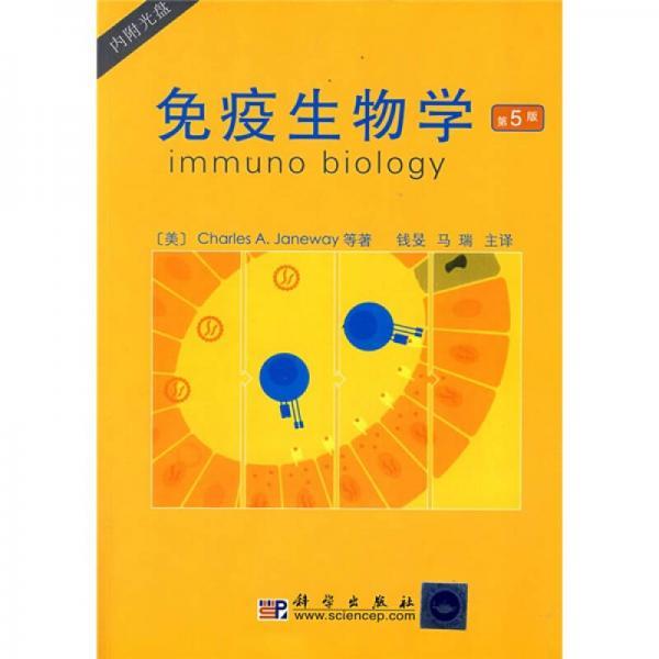 国外生物科学优秀教材译丛:免疫生物学(第5版)