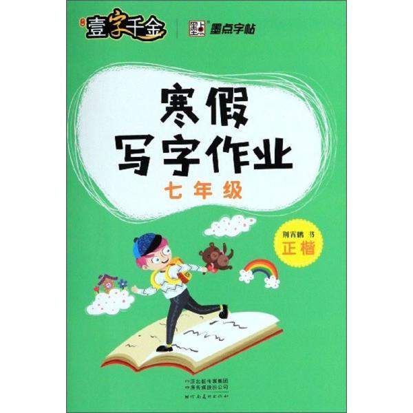 寒假写字作业(七年级正楷)