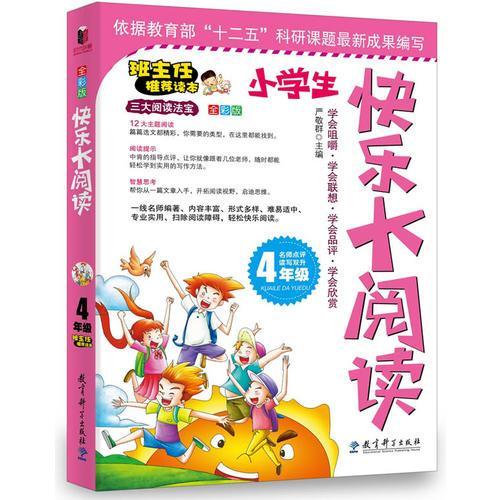 快乐大阅读·四年级(一线名师编著、形式多样、难易适中、专业实用、扫除阅读障碍,轻松快乐阅读)