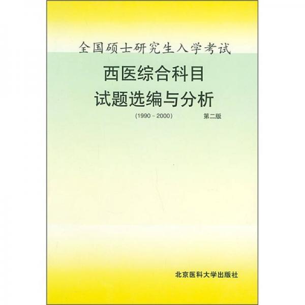 西医综合科目试题选编与分析(1990-2000)(第2版)