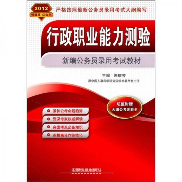 2012新编公务员录用考试教材:行政职业能力测验