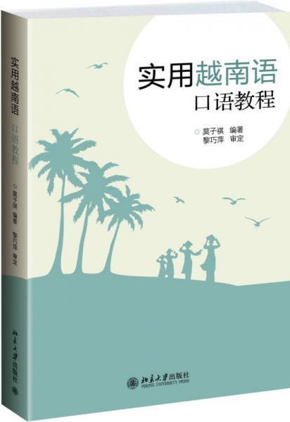 实用越南语口语教程