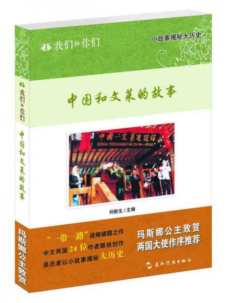 我们和你们:中国和文莱的故事