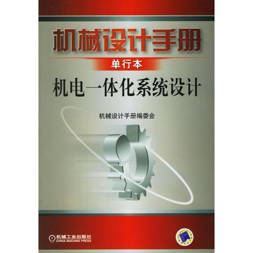 机械设计手册:机电一体化系统设计(单行本)