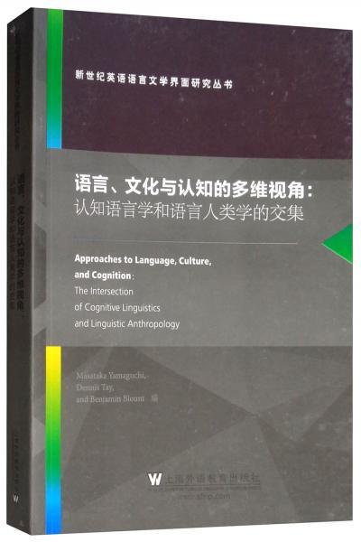语言、文化与认知的多维视角:认知语言学和语言人类学的交集(英文版)/新世纪英语语言文学界面研究丛书