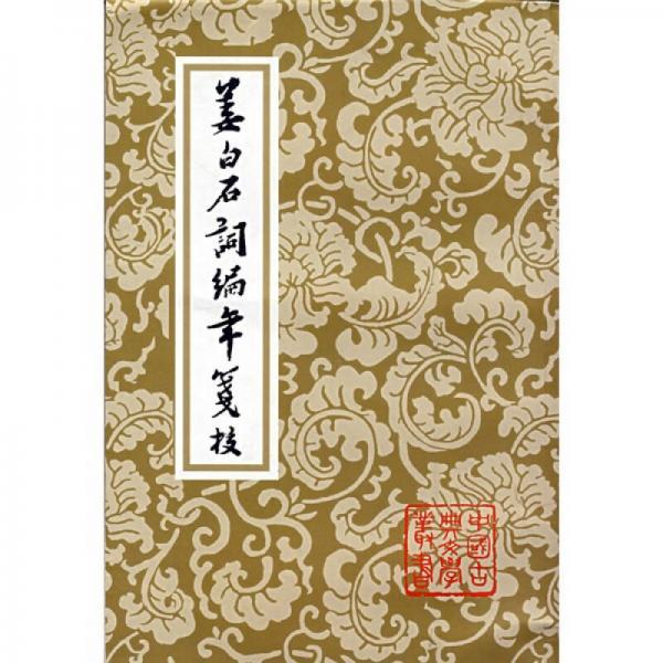 姜白石词编年笺校