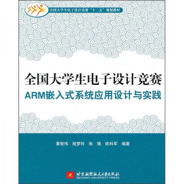 全国大学生电子设计竞赛ARM嵌入式系统应用设计与实践