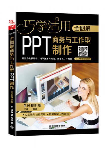 全图解商务与工作型PPT制作(全彩视听版)