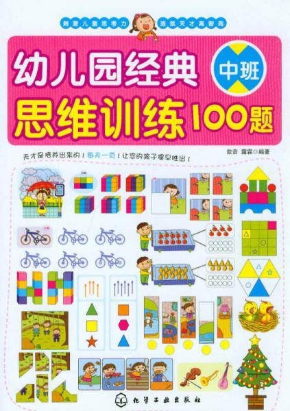 幼儿园经典思维训练100题(中班)