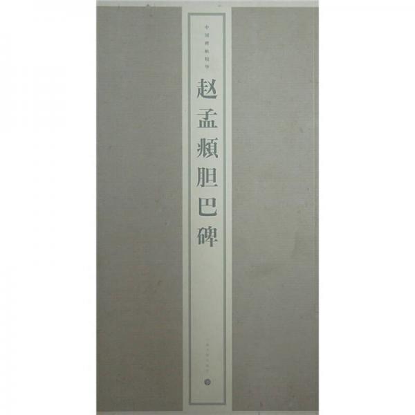 赵孟頫胆巴碑