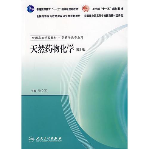 天然药物化学(第5版)(新版链接http://product.dangdang.com/product.aspx?product_id=22463913)