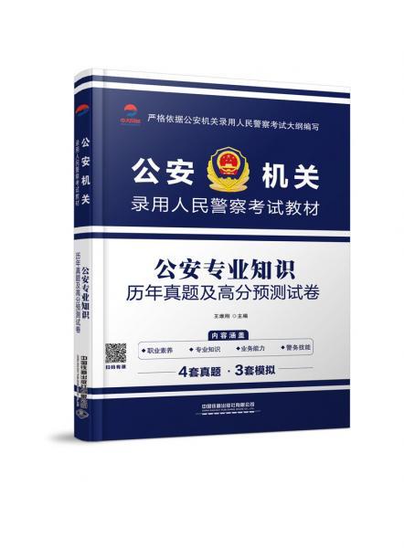 公安专业知识历年真题及高分预测试卷(2019公安招警)