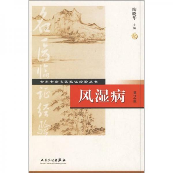 专科专病名医临证经验丛书·风湿病(第2版)