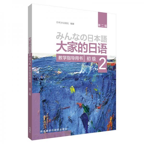 大家的日语(第二版)(初级)(2)(教学指导用书)