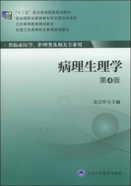 """病理生理学(第4版)/全国卫生高等职业教育规划教材·""""十二五""""职业教育国家规划教材"""