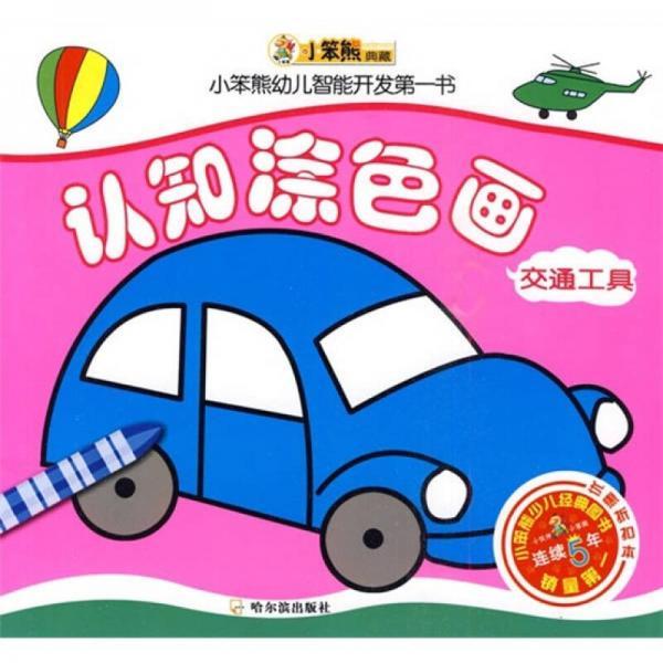 小笨熊幼儿智能开发第一书:认知涂色画(交通工具)