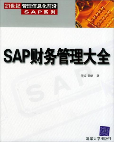 SAP璐㈠�$�$��澶у��