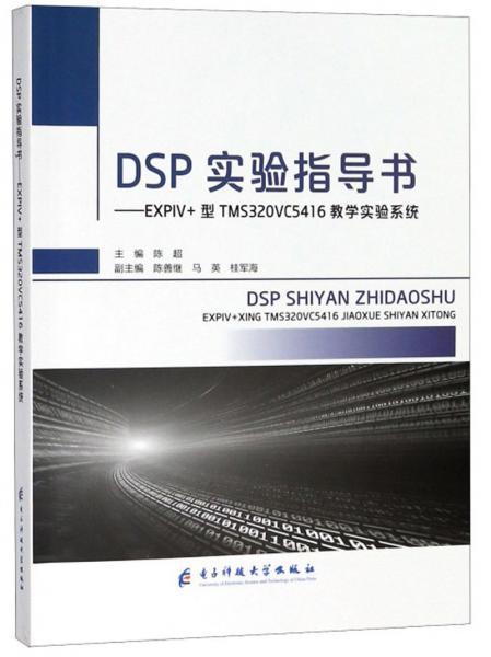 DSP实验指导书:EXPIV+型TMS320VC5416教学实验系统