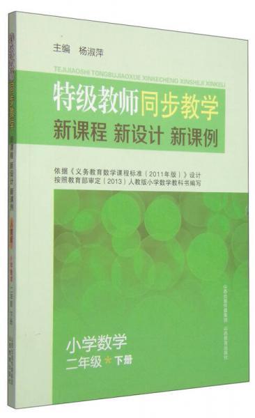 特级教师同步教学 新课程 新设计 新课例:小学数学(二年级下册)
